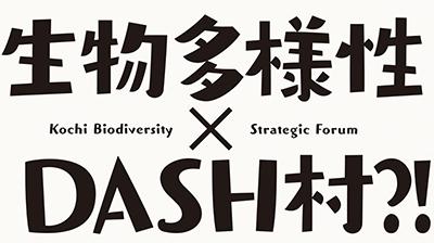 生物多様性こうち戦略フォーラム