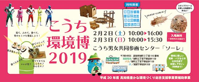 こうち環境博2019