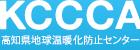 高知県地球温暖化防止活動推進センター