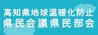 高知県地球温暖化防止県民会議県民部会