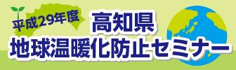 平成29年度 高知県地球温暖化防止セミナー