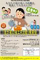 平成25年度「わが家の省エネ活動」発表会チラシのダウンロード