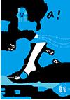 エコビバ2014夏号(表紙イメージ)