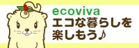 エコビバ編集委員会