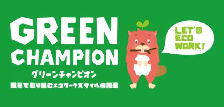 グリーンチャンピオン|職場で取り組むエコワークスタイル